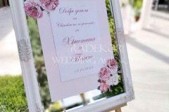 сватбено табло