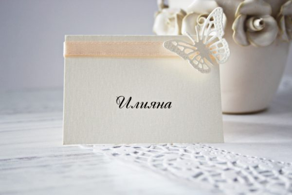 Картичка за име Пеперуда - прасковено Цена - 0,90 лв.