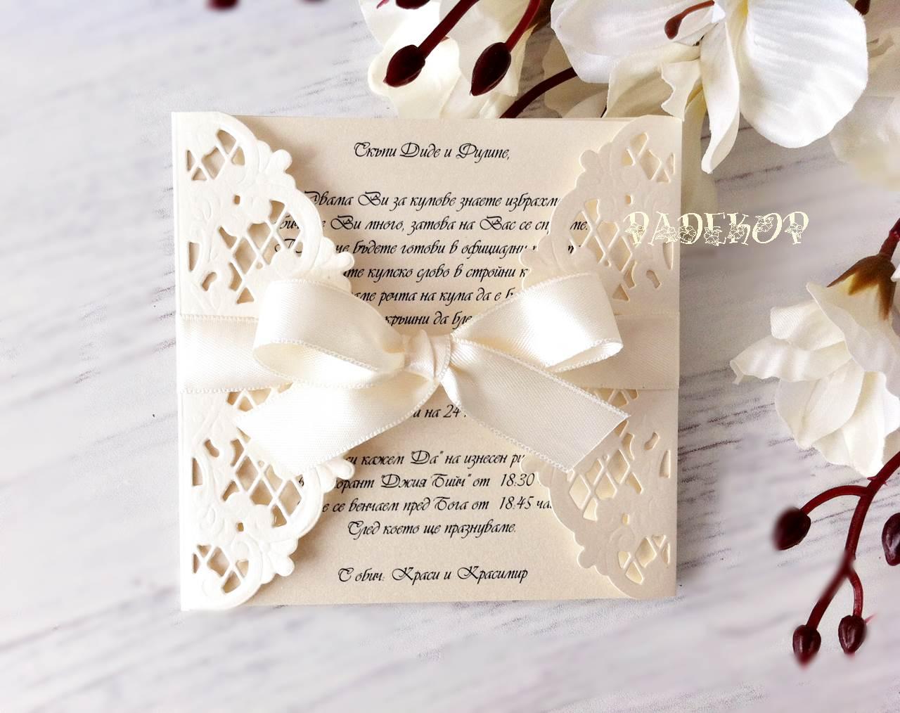 Покана Магнолия. Дантелена сватбена покана, ръчно изрязана.