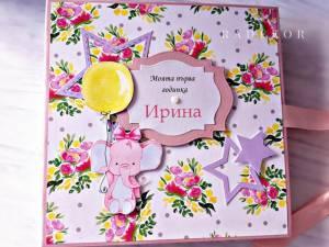 """Албум за снимки """"Слонче в розово"""" Дизайнерски ръчно изработен албум за снимки за първата годинка на бебе."""