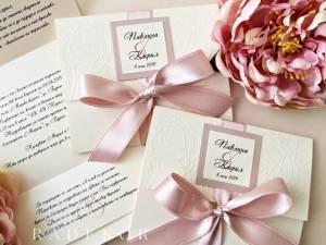 Покана Класик - пепел от рози. Сватбена покана, персонализирана.