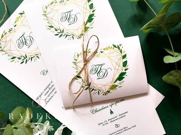 Покани Изабела - зелено. Сватбени покани 2020